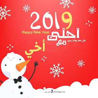 2019 احلى مع اخى