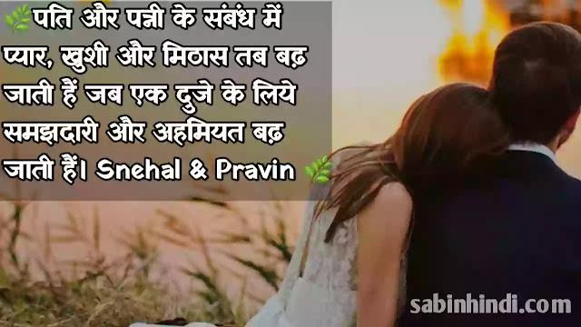 latest husband wife quotes hindi