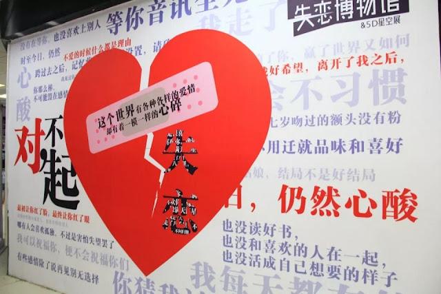 Một góc của bảo tàng thất tình ở Quảng Châu, Trung Quốc