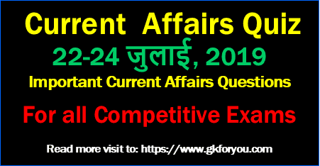 Current Affairs Questions in hindi today: 22-24 July, 2019
