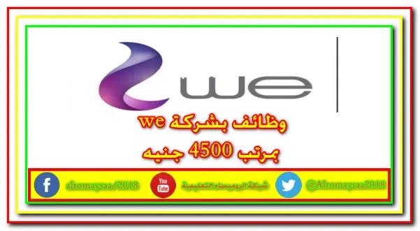وظائف خالية بشركة المصرية للاتصالات We بمرتب 4500 جنيه