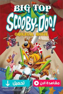 مشاهدة وتحميل فيلم  سكوبي دو Big Top Scooby-Doo! 2012 مترجم عربي