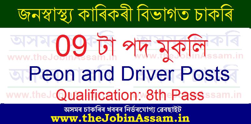 PHE Water Assam Recruitment 2021