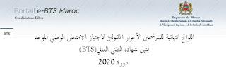 اللوائح النهائية للمترشحين الأحرار المقبولين لاجتياز الامتحان الوطني الموحد لنيل شهادة التقني العالي(BTS) دورة 2020