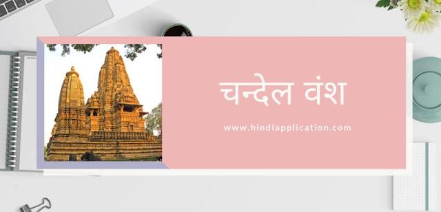 Chandel Dynasty in Hindi