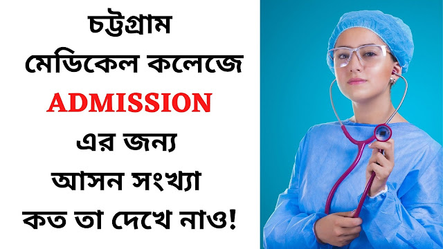 Chittagong Medical College Admission Seat Number - CMCH Seat Number