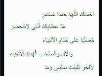 Teks Albanjari: Sidnan Nabi (سِدْنَا النَّبِى)