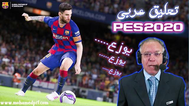 التعليق العربي Pes 2020
