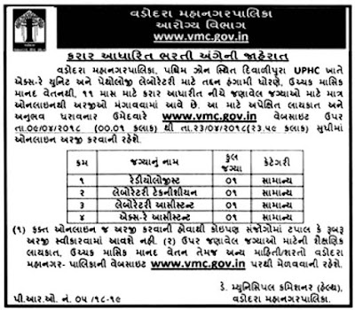 Vadodara Municipal Corporation (VMC) Recruitment 2018 – Apply online www.vmc.gov.in