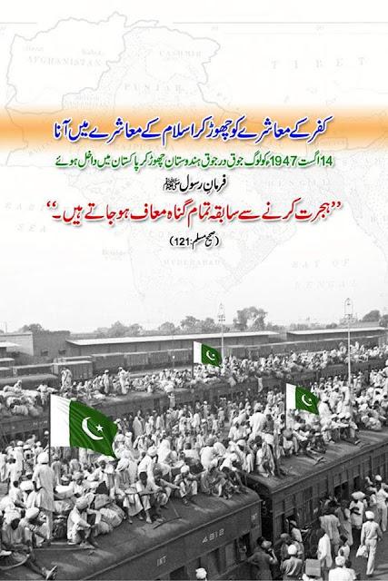 hijrat pakistan k bary m hadees