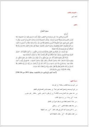 تحضير درس سبيل النجاح في اللغة العربية للسنة الثانية متوسط الجيل الثاني