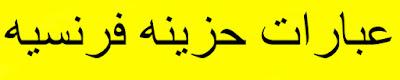 عبارات حزينه فرنسيه و مترجمه عربي ❤️ اقوال جزينه بالفرنسيه