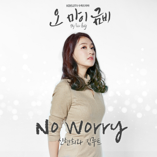 Download OSt Oh My Geum-Bi Terbaru