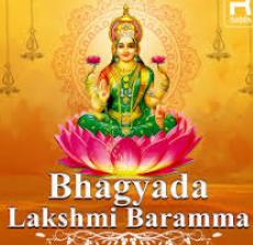 Bhagyada lakshmi baramma lyrics in kannada