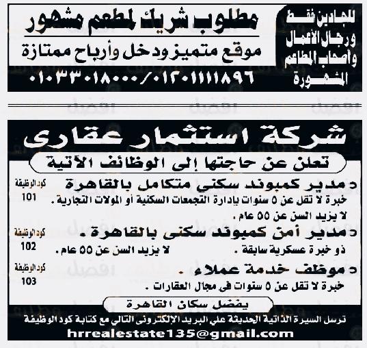 وظائف الاهرام الجمعه 26-3-2021