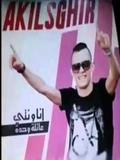 Akil Sghir-Ana Wenti 3ayla Wahda 2016
