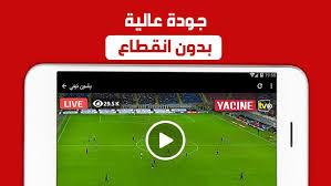 افضل تطبيق لمشاهدة مباريات كرة القدم بهاتفك 2020