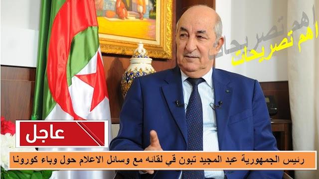 رئيس الجمهورية عبد المجيد تبون  قي لقاء مع وسائل الاعلام حول وباء كورونا