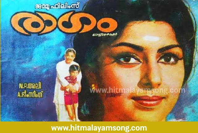 Aa Kayyilo Ee Kayyilo- Raagam Malayalam Movie Song Lyrics