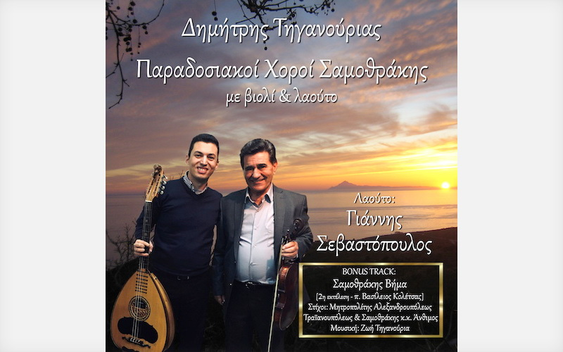 Παρουσίαση του νέου CD του Δημήτρη Τηγανούρια με τίτλο «Παραδοσιακοί Χοροί Σαμοθράκης με βιολί και λαούτο»