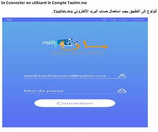 إصدار رسمي لتطبيق مسار المحمول Massar Mobile