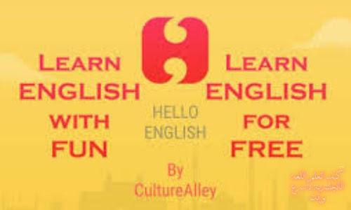 تطبيق دردشة انجليزية,تطبيق لتعلم الانجليزية,تطبيق لتعليم الانجليزي,تطبيق واقع معزز,تطبيق تعلم الإنجليزية,افضل تطبيق لتعلم الانجليزية,احسن تطبيق لتعلم الانجليزية,كورس انجلش,تطبيق لتعلم اللغة الانجليزية,تطبيقات,تطبيق للرسم,تطبيق تعليم,تطبيق ممارسة الإنجليزية,تطبيق دونلجو,تطبيق تعليمي,تطبيق مراقبة الشبكة,افضل تطبيق لتعلم اللغة الانجليزية,أفضل تطبيق لتعلم اللغة الانجليزية,افضل تطبيق رسم,إنجلش,تطبيقات تعلم الإنجليزية,تطبيقات آيفون لتعلم الانجليزية,ذا امريكان انجلش,تطبيق تعليم اللغة