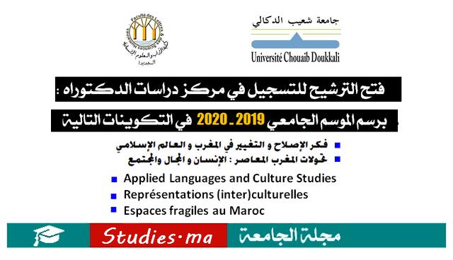فتح الترشيح للتسجيل في سلك الدكتوراه بكلية الآداب و العلوم الإنسانية الجديدة برسم الموسم الجامعي 2019-2020