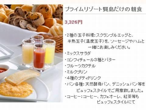 HP情報 プライムリゾート賢島アッシュ・ドール