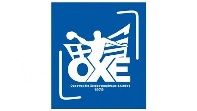 Η ΟΧΕ αιτήθηκε εξαίρεση από τα περιοριστικά μέτρα και για τις ευρωπαϊκές υποχρεώσεις του Διομήδη Άργους