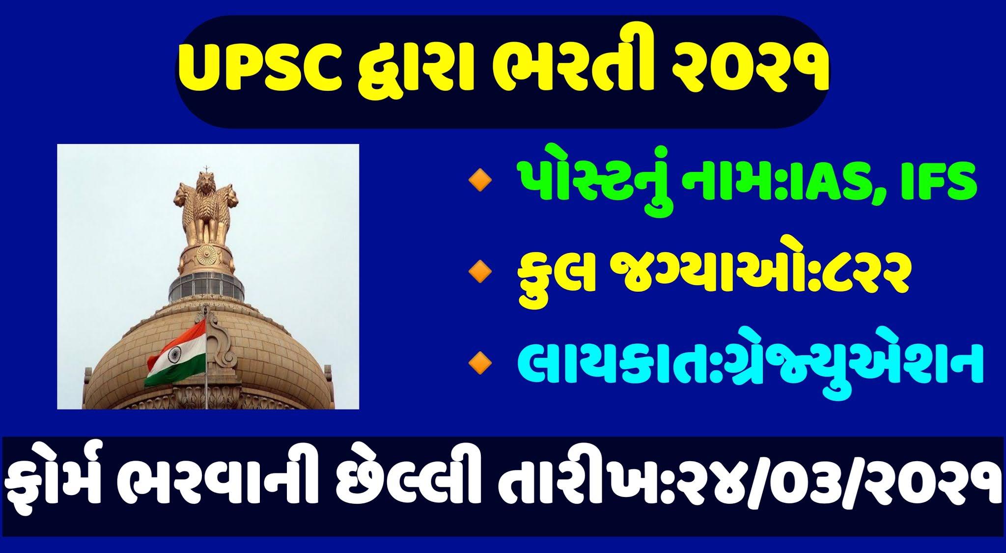 UPSC Civil Services exam 2021 notification,UPSC IAS Recruitment 2021 notification,UPSC Notification 2021,UPSC IAS notification 2021,UPSC calendar 2021