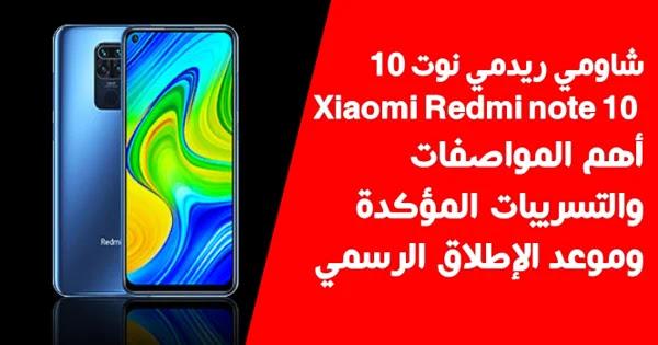 مواصفات شاومي ريدمي نوت 10- Xiaomi Redmi note 10 وموعد الاطلاق الرسمي