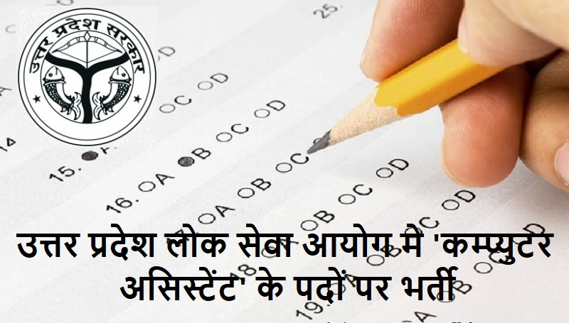 UPPSC jobs 2019 | Computer Assistant Recruitment | Free Job Alert 2020