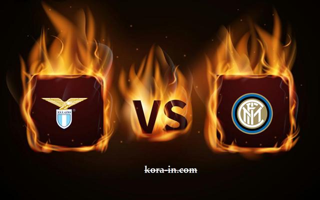 كورة ستار مشاهدة مباراة انتر ميلان ولاتسيو بث مباشر كورة اون لاين لايف اليوم 14-02-2021 الدوري الايطالي