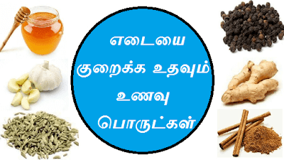 reduce weight in tamil