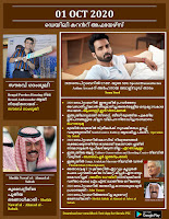 Daily Malayalam Current Affairs 01 Oct 2020