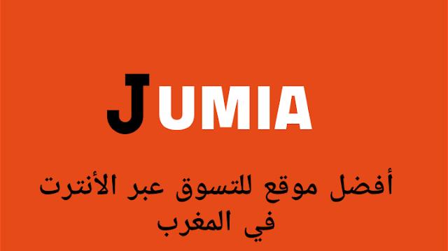 لهذه الأسباب جوميا أفضل موقع مغربي لشراء المنتوجات عبر الأنترنت