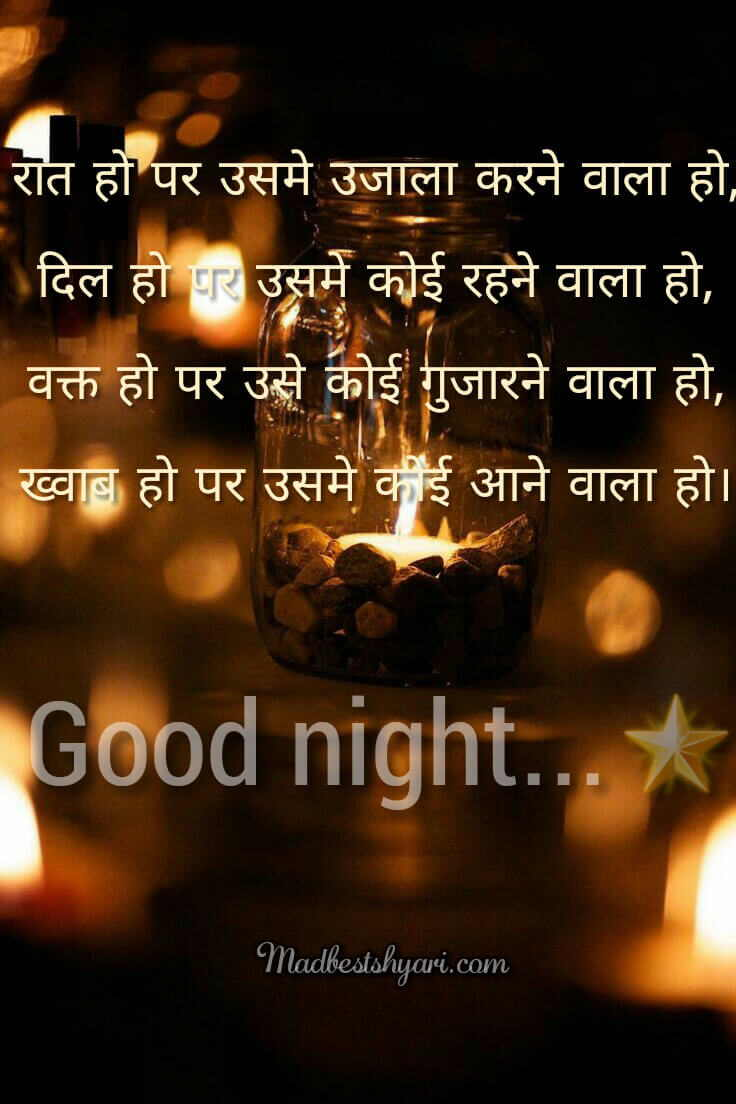 Good Night Hindi Shayari Image