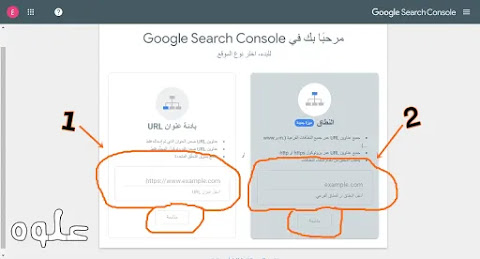 ادوات مشرفي المواقع جوجل و طريقة اضافة ملف Sitmap الي ادوات مشرفي مواقع جوجل