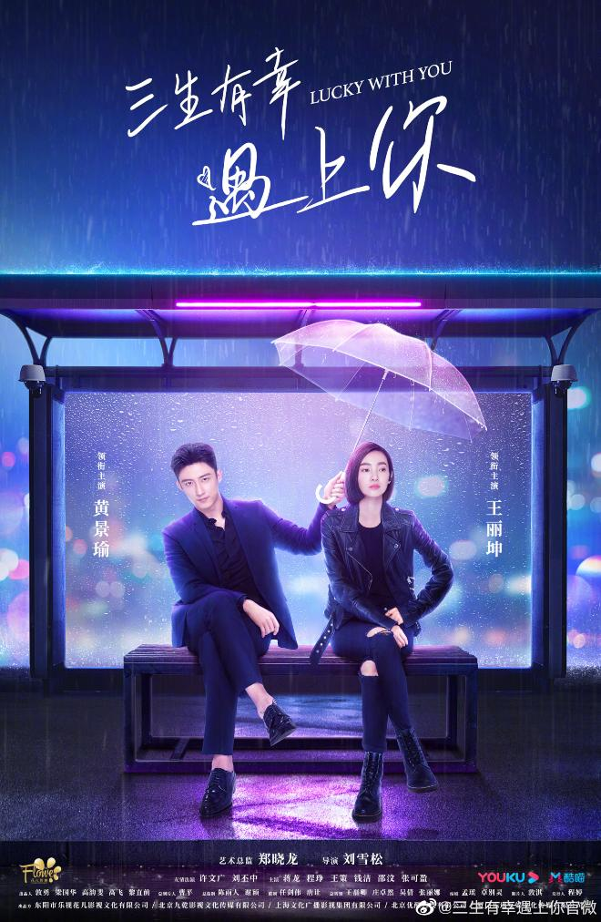 Lucky With You Poster