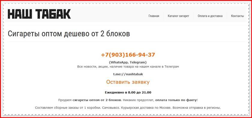 Мошеннический сайт nashtabak.info – Отзывы о магазине, развод! Фальшивый магазин
