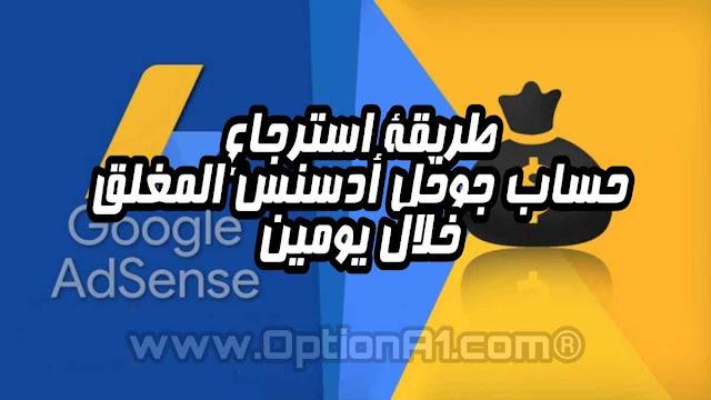 استرجاع حساب Google Adsense المغلق خلال 48 ساعه وحل مشكلة تم تعطيل حسابك فى جوجل ادسنس