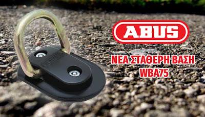 Βάση Τοίχου - Εδάφους ABUS WBA 75