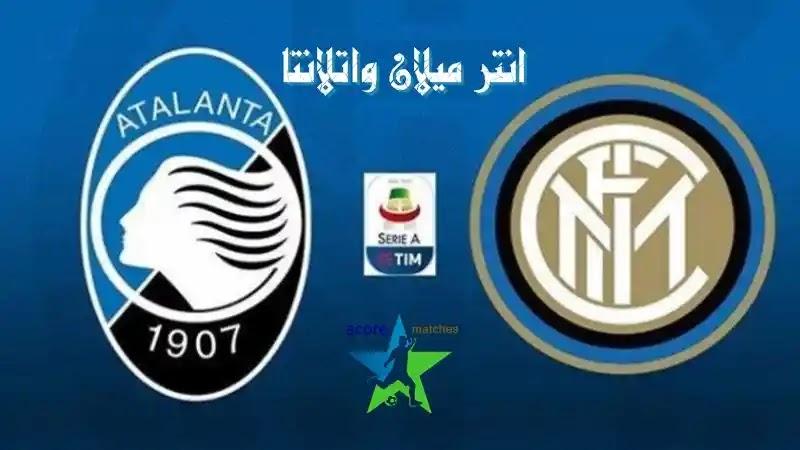 تشكيلة انتر ميلان ضد اتلانتا 08 / 03 / 2021 في الدوري الايطالي