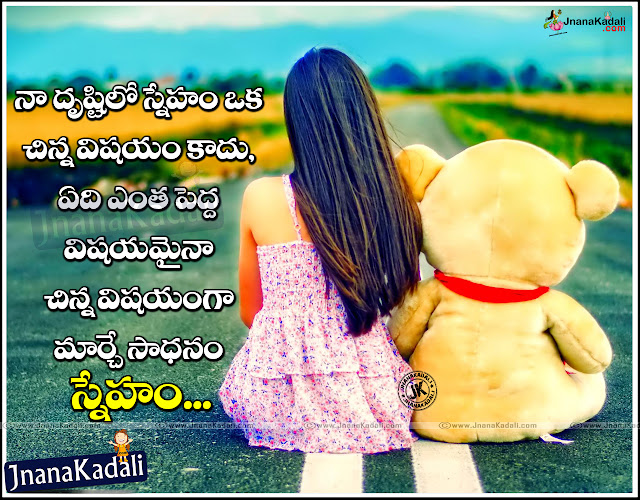 Latest Telugu New Friendship Value Quotes, Best Friendship Quotations in Telugu, Telugu nice Friendship Quotes, Best Telugu Friendship Quotes, New Telugu Friendship Wallpapers,Best New Telugu Friendship Quotes,Telugu Latest New Nice Friendship Quotations, Best Friends Quotes in Telugu, Telugu Language Friendship Quotes, Best Telugu Language new Quotes images, New Telugu Quotes Gallery, Best Telugu Quotes in Telugu Font
