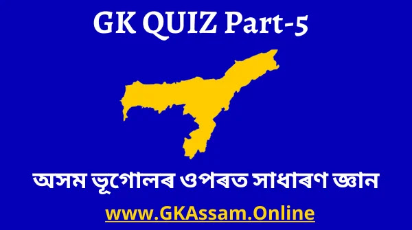 General Knowledge QUIZ Part-5 | Top 15 Important QUIZ Questions on Assam Geography