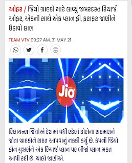 Reliance Jio Latest Plan For All India
