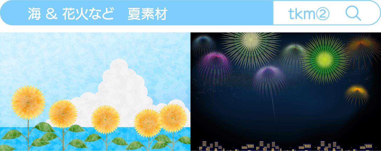 海&花火などの夏素材用バナー