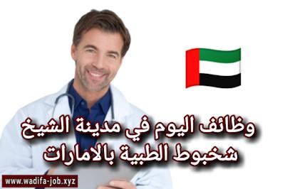 مطلوب موظفين في مدينة الشيخ شخبوط الطبية بالامارات 2021