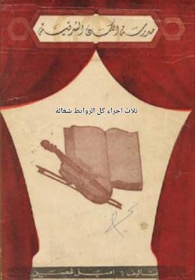 تحميل كتاب مدرسة الكمان الشرقية لـ أميل غصن PDF اجزاء 03 كل الروابط شغالة