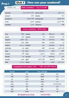 مذكرة لغة إنجليزية للصف الاول الاعدادي الترم الثاني 2020 لمستر عبد الرحمن جودة